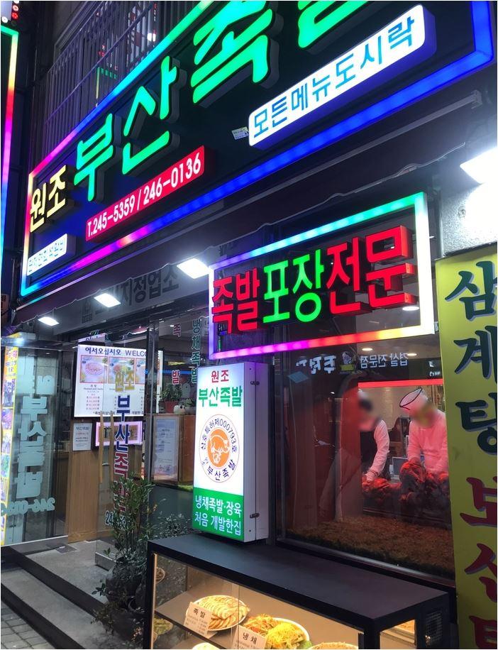 Busan Jokbal 원조부산족발